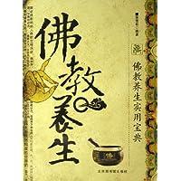 佛教養生實用寶典:佛教養生