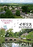 NHK / 世界ふれあい街歩き イギリス コッツウォルズ DVD