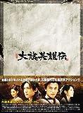 [DVD]大旗英雄伝(たいきえいゆうでん) DVD-BOX1
