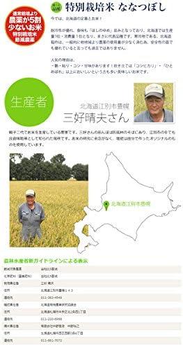 令和元年度 北海道産 合計9kg 特別栽培米 ななつぼし 産地別食べ比べセット(無洗米)各3kg(計9kg)