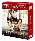 シグナル DVD-BOX2<シンプルBOXシリーズ>