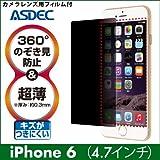 アスデック 【覗き見防止フィルター】 apple iPhone 6 / 6s オールラウンド・プライバシーフィルター2 RP-IPN05