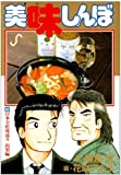 美味しんぼ: 日本全県味巡り 山梨編 (80) (ビッグコミックス)