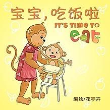 宝宝,吃饭啦 It's Time To Eat (Chinese Edition): A Children's Picture Book for Early/Beginner Readers, Bedtime Story, kids book collection, Education, Funny Humor ebook, Chinese Story, Mandarin, Pinyin