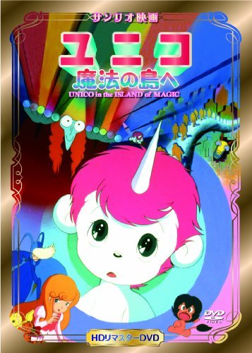 Animation - Unico In The Island Of Magic (HD Remastered Edition) [Japan DVD] V-1525
