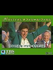 マスターズ・オフィシャル・フィルム1994