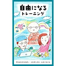 Training to become a free (Japanese Edition)