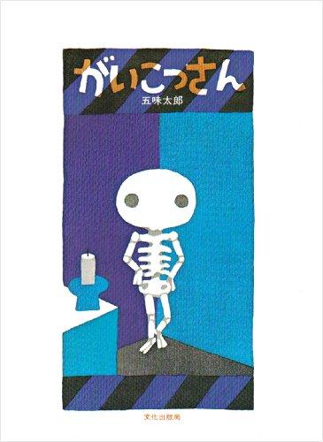 がいこつさん (日本の創作絵本)