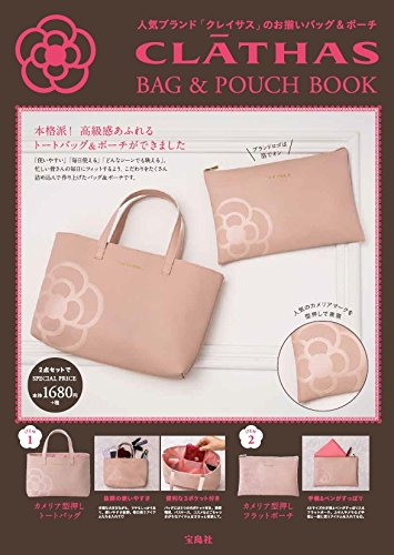 CLATHAS BAG & POUCH BOOK 画像