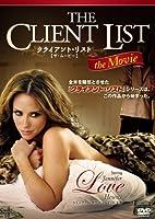 クライアント・リスト ザ・ムービー [DVD]