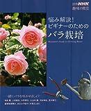悩み解決! ビギナーのためのバラ栽培 (別冊NHK趣味の園芸)