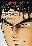 Salaryman Kintaro 16 (Young Jump Comics) (1998) ISBN: 4088756835 [Japanese Import]