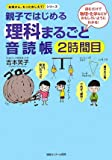 親子ではじめる理科まるごと音読帳 2時間目 (お母さん、もっとおしえて!シリーズ)