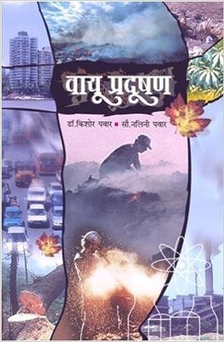 vayu pradushan marathi