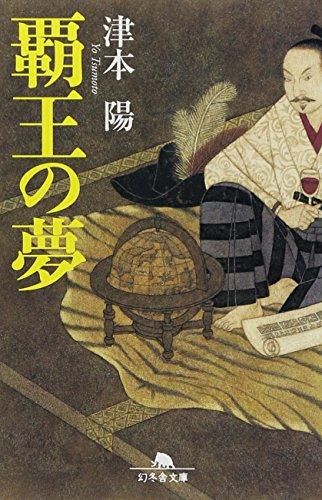 覇王の夢 (幻冬舎文庫)