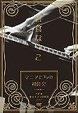 「マニアたちの親睦会」 千秋楽 東京キネマ倶楽部2017 [DVD]