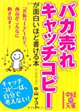 「バカ売れ」キャッチコピーが面白いほど書ける本  (中経の文庫)