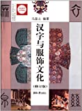 Textile and garment Higher Education 12th Five-Year Plan textbook: the culture of Chinese characters and costumes (revision)(Chinese Edition)