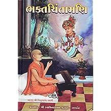 Bhaktachintamani (Gujarati Edition)