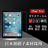 Rovski iPad Pro(12.9インチ) 強化ガラス液晶保護フィルム 日本旭硝子素材採用[硬度9H 気泡防止 99%の透過性 0.26mm超薄 2.5D 指紋防止]