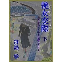 ENJHOKOUSAI: PUROFESHONARUNASYUKUJHOTACHI (HAADOROMAN) (Japanese Edition)
