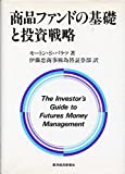 img - for The Investor's Guide to Futures Money Management [Japanese Edition] book / textbook / text book