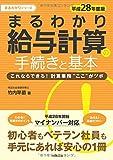 平成28年度版 まるわかり給与計算の手続きと基本 (まるわかりシリーズ)