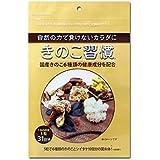 きのこ習慣 1袋(155粒、約1ヶ月分)