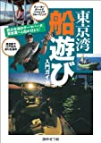東京湾船遊び入門ガイド