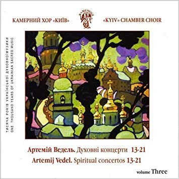 Kyiv Chamber Choir - Vedel. Spiritual Choir Concertos No.13 ...