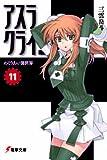 アスラクライン〈11〉めぐりあい異世界 (電撃文庫)(三雲 岳斗/和狸 ナオ)