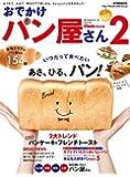 おでかけパン屋さん2 (流行発信MOOK)