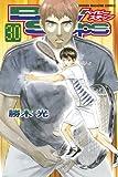 ベイビーステップ(30) (講談社コミックス)