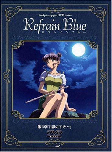 Refrain Blue (2) - Pinkpineapple DVD series[Japanese Edition]