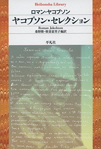 ヤコブソン・セレクション (平凡社ライブラリー)