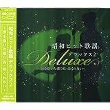 昭和 ヒット歌謡 デラックス 2 CRC-1610