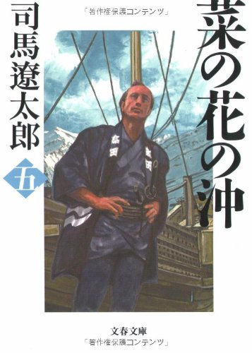 新装版 菜の花の沖 (5) (文春文庫)