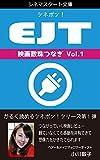 img - for EJT VOLUME1: EIGA JUZU TUNAGI CINEPON (CINEMA START BUNKO) (Japanese Edition) book / textbook / text book