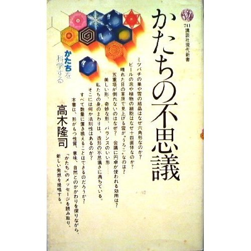 かたちの不思議 (講談社現代新書 (741))