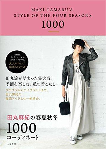 田丸麻紀 最新号 表紙画像