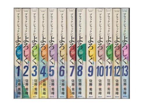 ブラックジャックによろしく 全13巻完結(モーニングKC ) [マーケットプレイス コミックセット]