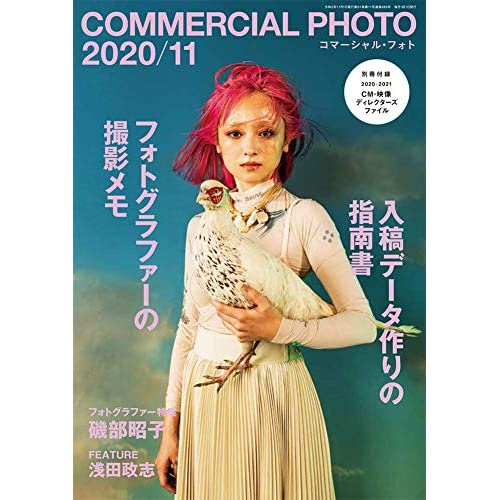 COMMERCIAL PHOTO 2020年11月号 表紙画像