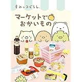 Sumikkogurashi supermarket shy animals mascot Re-Ment miniature blind box by Re-Ment