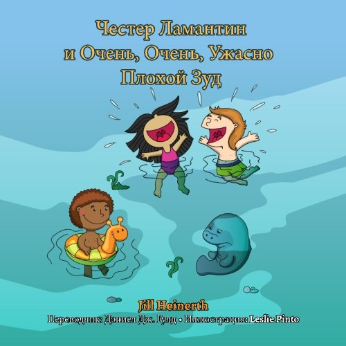 Chester the Manatee and the Very, Very, Terribly Bad Itch: Russian Language Version (Russian Edition) by Heinerth Productions Incorporated