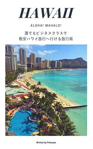 choukantandaredemobijinesukurasudekakuyasuhawairyokouheikeruryokoujyutu (Japanese Edition)