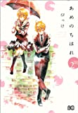 Ame Nochi Hare Vol.2 (Clear Weather After the Rain) [In Japanese]