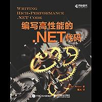 编写高性能的.NET代码(异步图书)