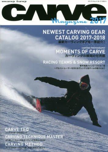 CARVE 2017年発売号 最新号 表紙画像