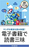 denshishoseki-de-dokushozanmai: manga-mo-zasshi-mo-yomihoudai eBook Reading Series (Denshishoseki-mado books) (Japanese Edition)
