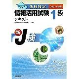情報検定 情報活用試験3級テキスト?問題集〈2012年度版〉
